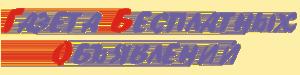 Логотип газеты объявлений «ГБО»